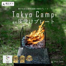 【公式】TokyoCamp 焚き火台 専用プレート 焚火シート 灰受け キャンプ 芝生保護 耐熱 スチール製