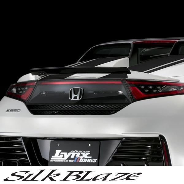 SilkBlaze Lynx シルクブレイズ リンクスホンダ S660 リアウイング(純正単色塗装)
