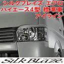 SilkBlaze シルクブレイズ エアロ【200系ハイエース 4型 (標準車)】アイライン(塗装済み)
