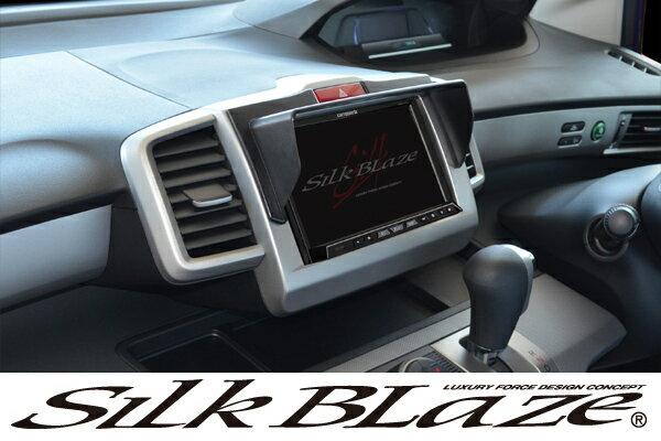 SilkBlaze シルクブレイズ【GB3/GB4フリード/フリードスパイク】車種専用ナビバイザー(ナビシェード)