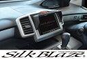 SilkBlaze シルクブレイズ【フリード/フリードスパイク】車種専用ナビバイザー(ナビシェード)