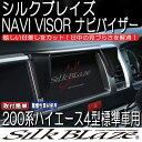 SilkBlaze シルクブレイズ【200系ハイエース4型標準車】車種専用ナビバイザー(ナビシェード)