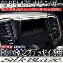 SilkBlaze シルクブレイズ【RC1/2オデッセイ】車種専用ナビバイザー(ナビシェード)