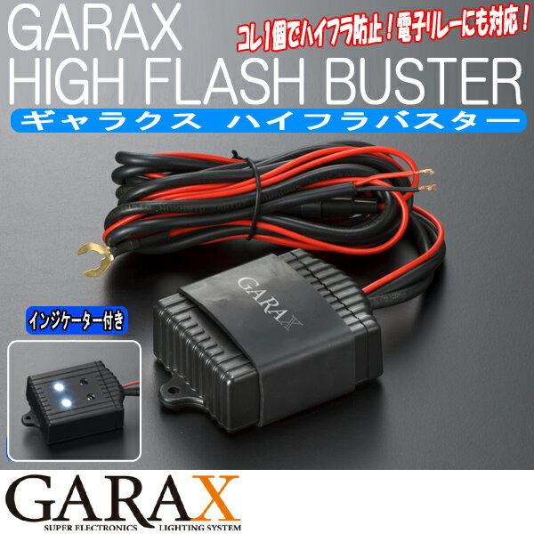 GARAX ギャラクスこれ1個で1台すべてのウィンカーのハイフラを防止!【ハイフラバスター】
