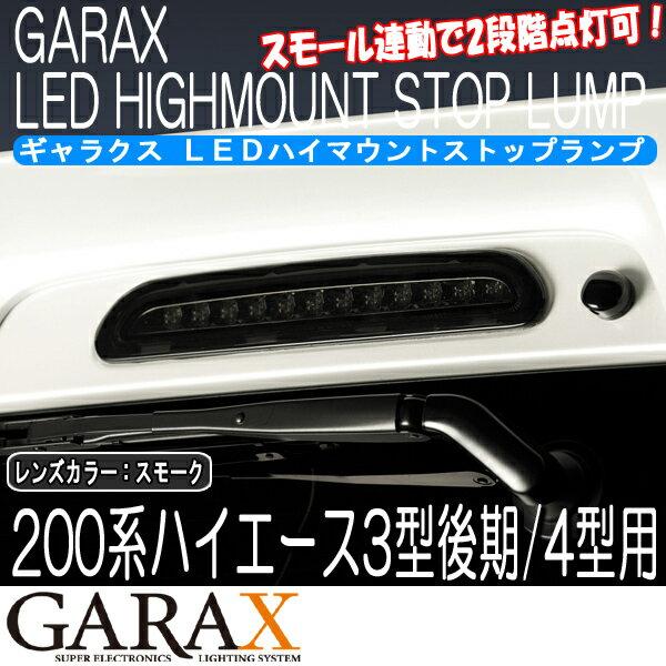 GARAX ギャラクス【200系ハイエース/レジアスエース】[3型後期/4型]LEDクリスタルハイマウントストップランプスモーク