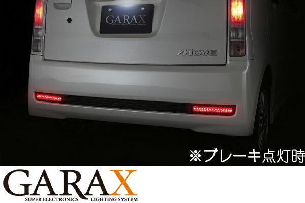 GARAX ギャラクスLEDリフレクター/レッド【175/185 ムーヴカスタム】