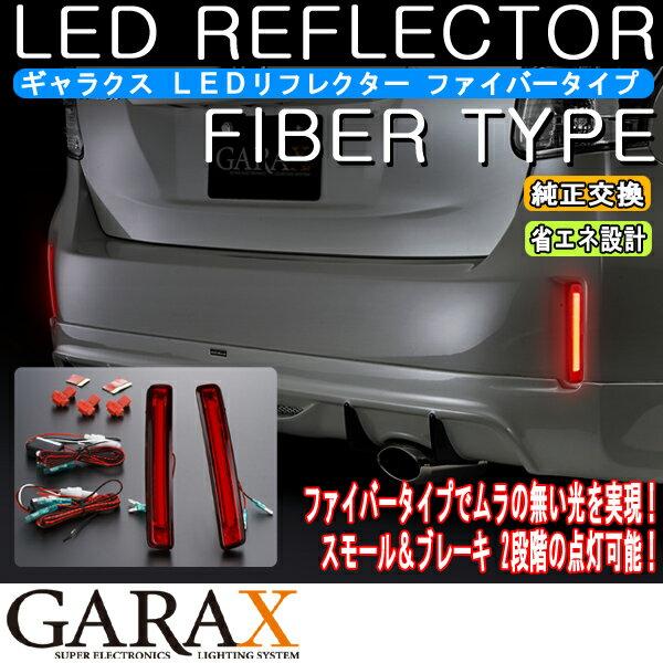 GARAX ギャラクス【80系ノア/ヴォクシー】ファイバータイプLEDリフレクタートヨタ汎用Cタイプ
