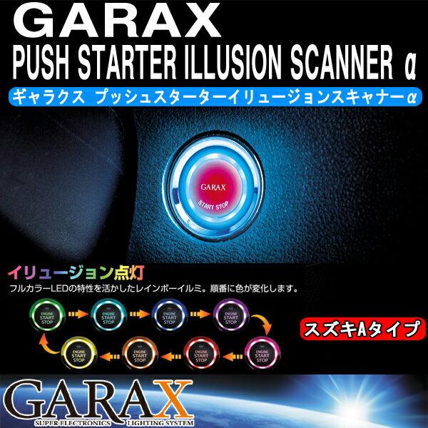 【期間限定特価!!】GARAX ギャラクス[MH23/34/44/43S ワゴンR]プッシュスターターイリュージョンスキャナーα
