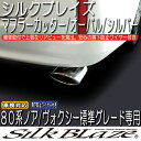 SilkBlaze シルクブレイズマフラーカッターオーバルタイプ/シルバー【80系ノアX/V/ハイブリッド】【ヴォクシーX/V/ハイブリッド】