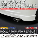 SilkBlaze シルクブレイズ【GB3/GB4 フリード/フリードスパイク】【エアログレード専用】マフラーカッターオーバルタイプ/シルバー