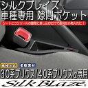 【あす楽対応】SilkBlaze シルクブレイズ【30系プリウス/40系プリウスα】隙間ポケット