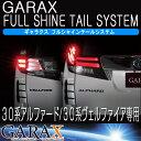 【あす楽対応】GARAX ギャラクス 【30系アルファード/30系ヴェルファイア】フルシャインテールシステム