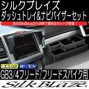 SilkBlaze シルクブレイズ【フリード】ダッシュトレイ&ナビバイザーセット(ナビシェード)