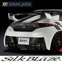 SilkBlaze Lynx シルクブレイズ リンクスホンダ S660 リアウイングVer.2(塗り分け塗装)