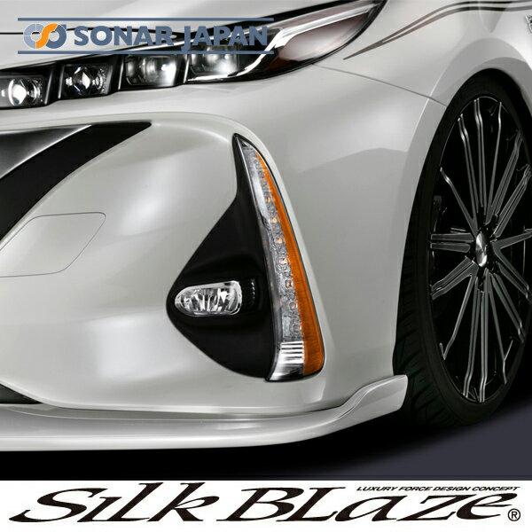 SilkBlaze シルクブレイズ【50系プリウスPHV】アイラインフィルムLEDランプ用 Ver.1