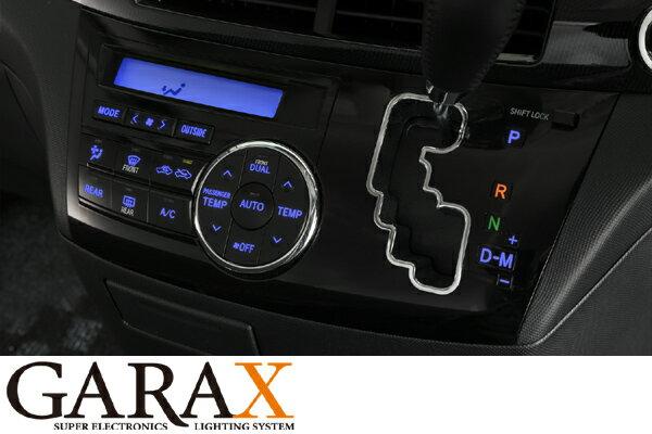 GARAX ギャラクス【50系エスティマ1型/2型/3型】インジケーターLEDカラーチェンジシステムLEDシフトポジション付き
