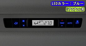 GARAXギャラクス【80系ノア/ヴォクシー/エスクァイア】インジケーターLEDカラーチェンジシステム[リアエアコン用/ブルー]