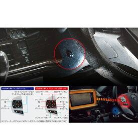 【限定特価!!】GARAX ギャラクスステアリングコントロールキット80系ノア/ヴォクシー/エスクァイア