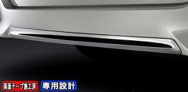 SilkBlaze シルクブレイズ【80系ノア[Si]/ヴォクシー[Zs]】リアバンパークロームガーニッシュ