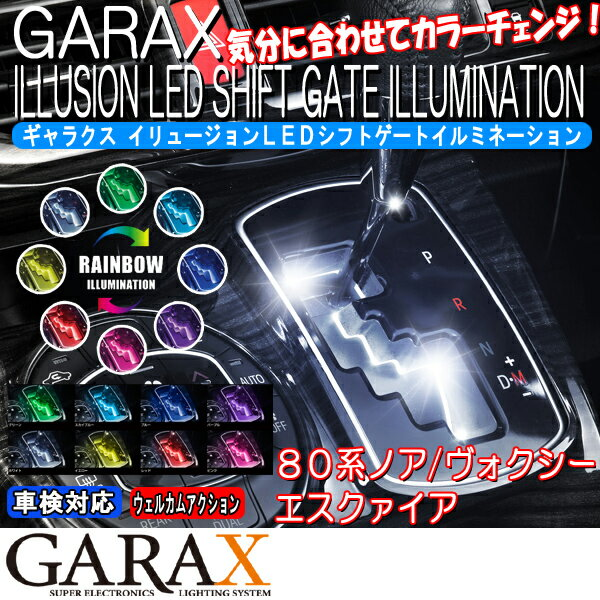 GARAX ギャラクス【80ノア/ヴォクシー/エスクァイア】イリュージョンLEDシフトゲートイルミネーション