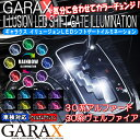 GARAX ギャラクス【30系アルファード/30系ヴェルファイア】イリュージョンLEDシフトゲートイルミネーション
