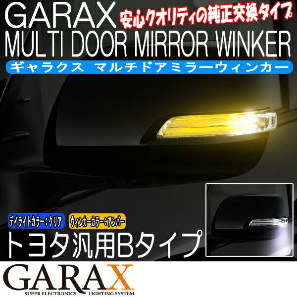 GARAX ギャラクスマルチLEDドアミラーウィンカー クリア【ランドクルーザー】【トヨタ汎用Bタイプ】