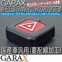 【期間限定特価!】GARAX ギャラクスワイヤレスサンキューハザードシステム[国産車汎用]ワイヤレスハザードスイッチ [ボタン電池付き]