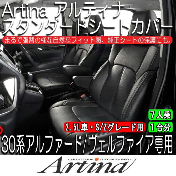 [T2031] Artina アルティナ【30系アルファード/ヴェルファイア】 7人乗り [2.5L車][S-Aパッケージ/Z-Aエディション]スタンダードシートカバー (1台分)15時までのご注文確定であす楽!