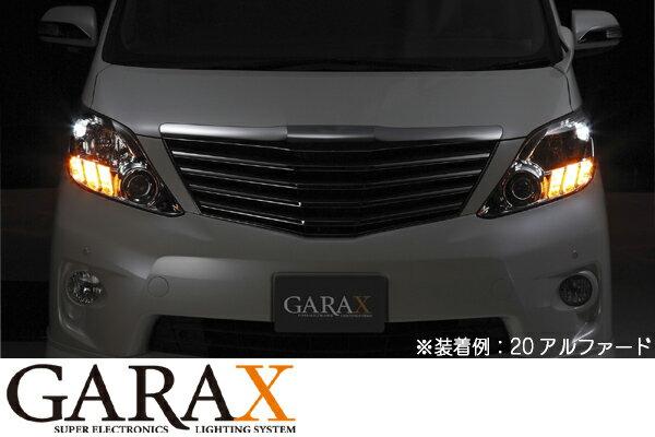 GARAX ギャラクスウィンカーポジションキット[WKS-51A]【ホンダ汎用】