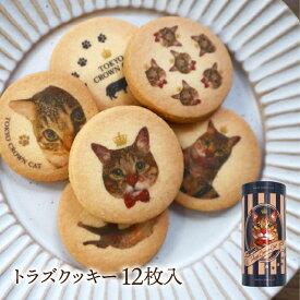 東京クラウンキャット トラズクッキー 土産 東京土産 父の日 クッキー お菓子 手土産 東京 プチギフト プレゼント あす楽 猫 キャット 内祝い 焼き菓子 お取り寄せ