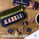 東京クラウンキャット ソリッドチョコレート バレンタイン チョコレート チョコ ひとくち スイーツ ミルクチョコ お菓…