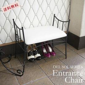 Del Sol(デルソル) エントランスチェアー DS-BCW27S 《Del Sol デルソル アイアン系 姫系 玄関 ベンチ 椅子 いす 送料込み》