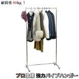 【送料無料】強力パイプハンガーシングル業務用洋服陳列ハンガープロ仕様ハンガーSALEセール耐荷重80kg