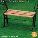 【送料無料】コンパクトガーデンベンチ ちょこっとベンチ《1人で楽々ベンチ おしゃれベンチ ガーデン 庭ガーデニング ベンチ イス 椅子 スツール》