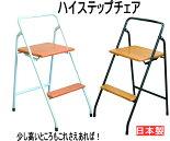 【送料無料】ハイステップチェアステップチェアハイタイプ日本製国産