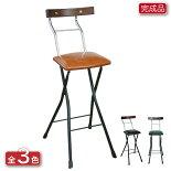 【送料無料】折りたたみ椅子ロイドチェア-ハイタイプ-LYD-65LYD-50《カウンターチェア高い椅子折りたたみ椅子ハイチェアフォールディングチェアハイセンスチェアイス日本製国内製》