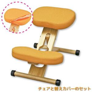 【送料無料(北海道・沖縄・離島は除く)】姿勢がよくなる椅子補助クッションと替えカバー-オレンジ-(本体と同色)付きプロポーションチェアキッズ CH-889CK CV-8Kのセット 《学習椅子 学習