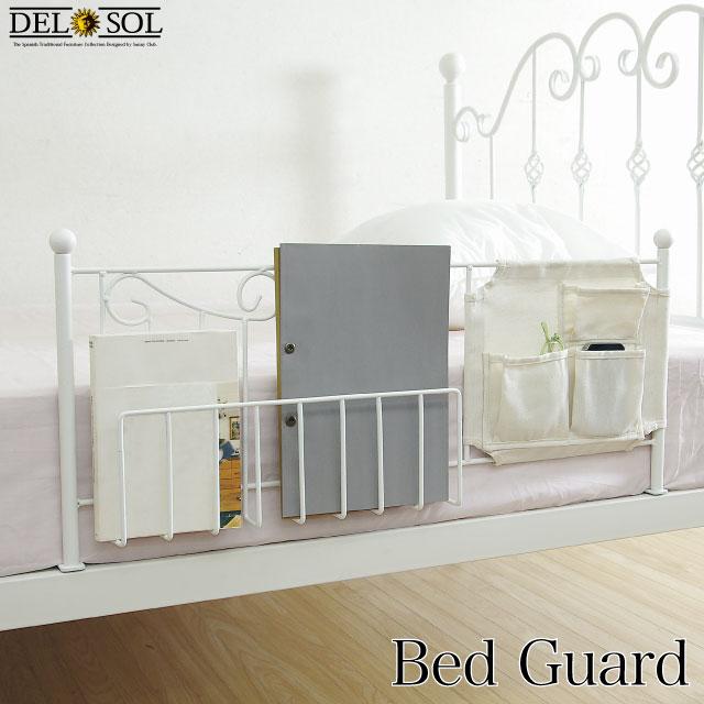 【送料無料】Del Sol (デルソル)ベッドガード DS-BG40《姫系 プリンセス アイアン系 シンデレラ サイドガード 転落防止 安全 送料込》