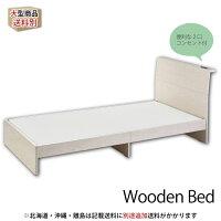 スリーピングインテリア[NaturalLifeナチュラルライフ]木製ベッドRB-B6502《ベッドベット木製ウッドベッドウッディコンセント付き》