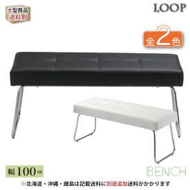 LOOP(ループ)ベンチ 100 TDC-9351 TDC-9359 【ダイニングチェア ダイニングチェアー ダイニングベンチ ベンチ モノトーン 椅子 チェアー チェア 椅子 食卓 モダン シンプル 北欧 店舗 カフェ レストラン 飲食店 セール SALE 02P23Aug15】