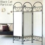 黒猫シリーズ猫のパーティション3連