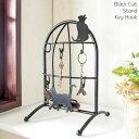 【送料無料】黒猫シリーズ 猫のスタンドキーフック KF-170C 猫インテリア 猫雑貨 猫グッズ 猫 家具 玄関収納 鍵置き …