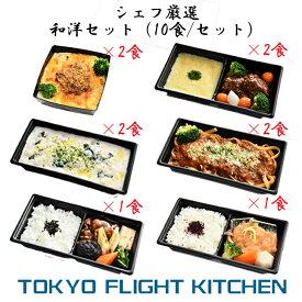 トーキョーフライトキッチン シェフ厳選 和洋セット 10食 セット 機内食 和食 洋食 冷凍弁当 冷凍 弁当 おかず 冷凍食品
