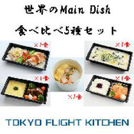 世界のMain Dish 食べ比べ5種セット 機内食 エスニック 和食 洋食 おうち時間 冷凍弁当 冷凍 弁当 おかず 冷凍食品