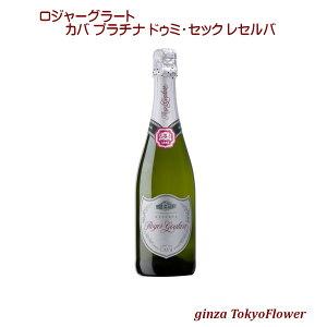 ロジャーグラート カバ プラチナ ドゥミ・セック レセルバ ワイン 白 スパークリング プレゼント ギフト 酒 贈答 お祝い バレンタイン 記念日