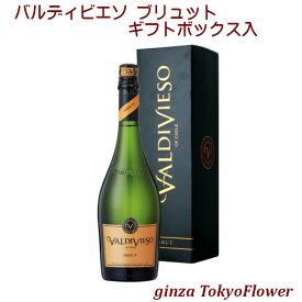 バルディビエソ ブリュット ギフトボックス ビーニャ・バルディビエソ スパークリング ワイン ギフト プレゼント 酒 贈答
