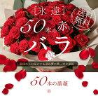 あす楽13時まで 赤バラ50本の花束 土日出荷 プレゼント 生花 送料無料 お祝い お中元 記念日 ギフト 税込 還暦 プロポーズ 誕生日 卒業 退職 還暦祝い 長寿お祝い