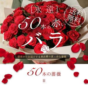 母の日 遅れてごめんね 5/10以降出荷 プレゼント 赤バラ50本の花束 生花 送料無料 お祝い 記念日 ギフト 税込