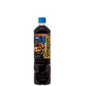 【2ケースセット】ジョージア カフェ ボトルコーヒー 無糖 950mlPET