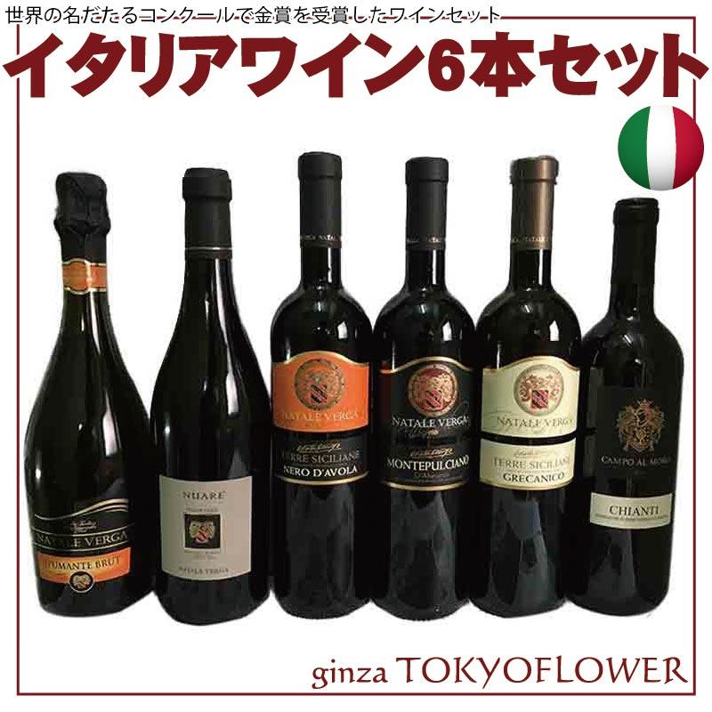 イタリアワイン 詰合せ ワインセット イタリア周遊ワイン6本セット 飲み比べ 高コスパ